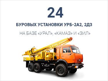 буровая установка УРБ-2А2, 2Д3